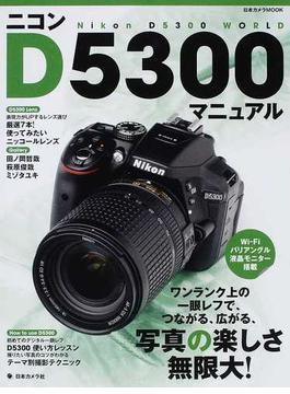 ニコンD5300マニュアル ワンランク上の一眼レフで、つながる、広がる、写真の楽しさ無限大!(日本カメラMOOK)