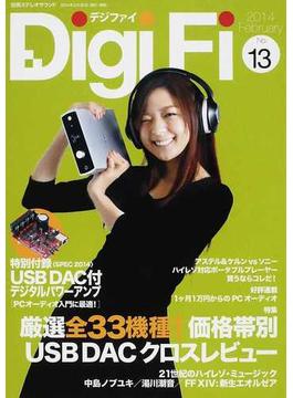 Digi Fi No.13(2014February) 21世紀のハイレゾ・ミュージック/厳選全33機種!価格帯別USB DACクロスレビュー