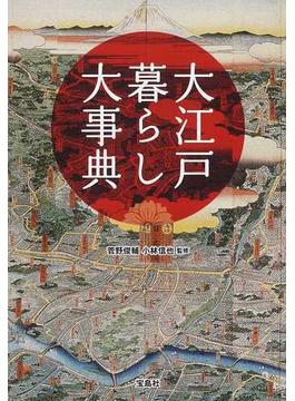 大江戸暮らし大事典(宝島SUGOI文庫)
