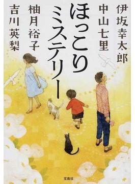 ほっこりミステリー(宝島社文庫)