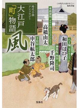 大江戸「町」物語 風 時代小説アンソロジー(宝島社文庫)