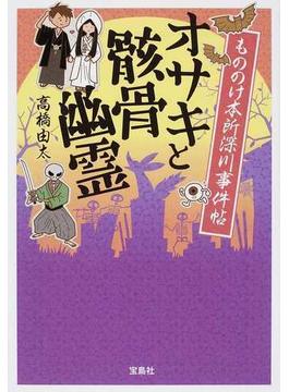 オサキと骸骨幽霊(宝島社文庫)