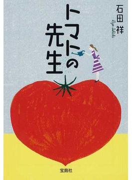 トマトの先生(宝島社文庫)
