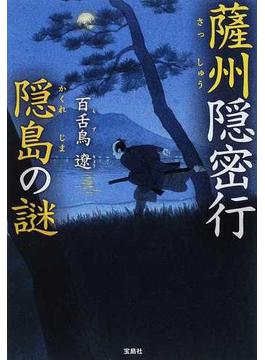薩州隠密行隠島の謎(宝島社文庫)