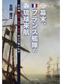 幕末、フランス艦隊の琉球来航 その時琉球・薩摩・幕府はどう動いたか