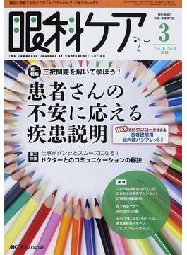 眼科ケア 眼科領域の医療・看護専門誌 第16巻3号(2014−3) 特集三択問題を解いて学ぼう!患者さんの不安に応える疾患説明