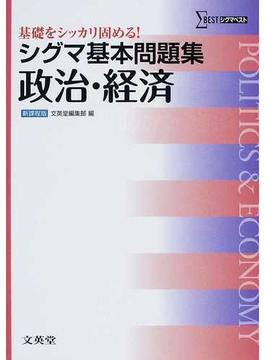 シグマ基本問題集政治・経済 新課程版