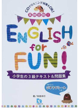 英検合格!ENGLISH for FUN!小学生の3級テキスト&問題集 CDでリスニング対策もOK!