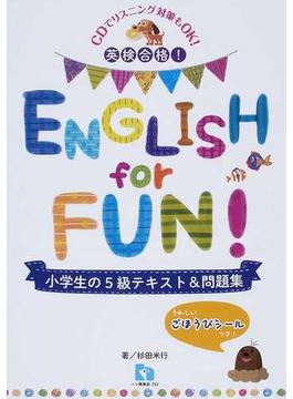 英検合格!ENGLISH for FUN!小学生の5級テキスト&問題集 CDでリスニング対策もOK!