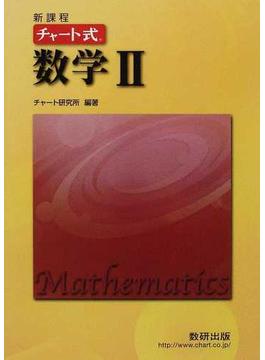 数学Ⅱ 新課程