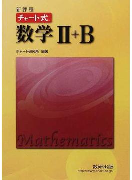 数学Ⅱ+B 新課程