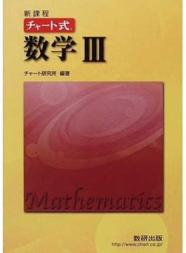 数学Ⅲ 新課程