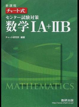 センター試験対策数学ⅠA+ⅡB 新課程