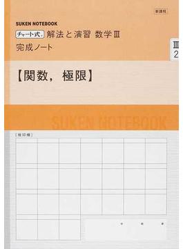 解法と演習数学Ⅲ完成ノート関数、極限 新課程