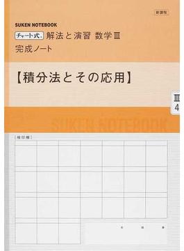 解法と演習数学Ⅲ完成ノート積分法とその応用 新課程