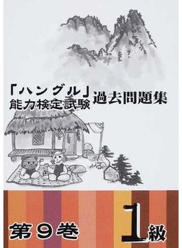 「ハングル」能力検定試験過去問題集1級 第9巻