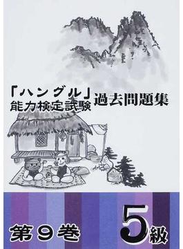 「ハングル」能力検定試験過去問題集5級 第9巻
