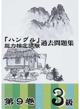 「ハングル」能力検定試験過去問題集3級 第9巻