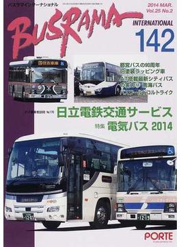 バスラマインターナショナル 142(2014MAR.)