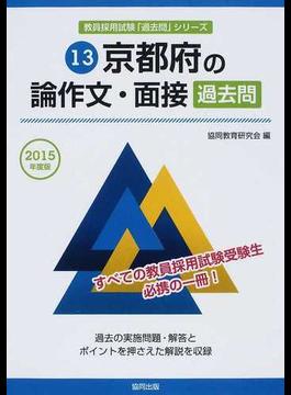 京都府の論作文・面接過去問 2015年度版