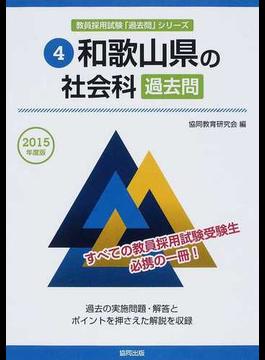 和歌山県の社会科過去問 2015年度版