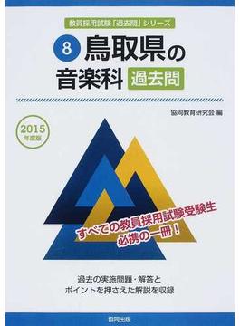 鳥取県の音楽科過去問 2015年度版