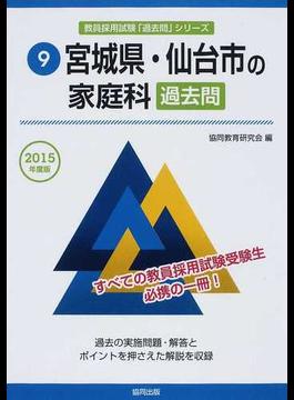 宮城県・仙台市の家庭科過去問 2015年度版