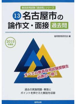 名古屋市の論作文・面接過去問 2015年度版