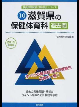 滋賀県の保健体育科過去問 2015年度版
