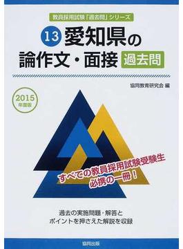 愛知県の論作文・面接過去問 2015年度版