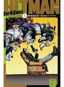 ヒットマン 2巻セット