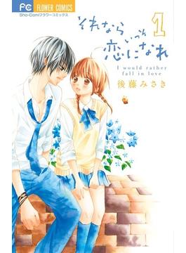 それならいっそ恋になれ(ShoComiフラワーC) 2巻セット(少コミフラワーコミックス)
