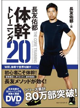 『長友佑都体幹トレーニング20』