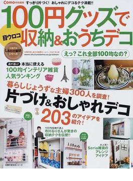 100円グッズで目ウロコ収納&おうちデコ(主婦の友生活シリーズ)