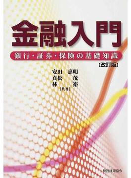金融入門 銀行・証券・保険の基礎知識 改訂版