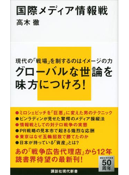 国際メディア情報戦(講談社現代新書)