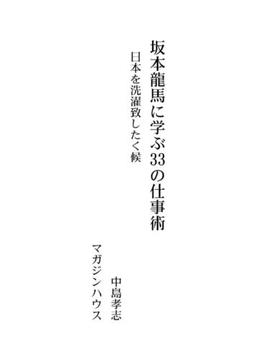 坂本龍馬に学ぶ33の仕事術 日本を洗濯致したく候