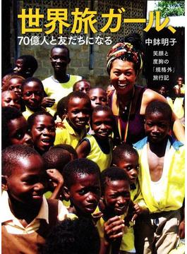 世界旅ガール、70億人と友だちになる 笑顔と度胸の「規格外」旅行記