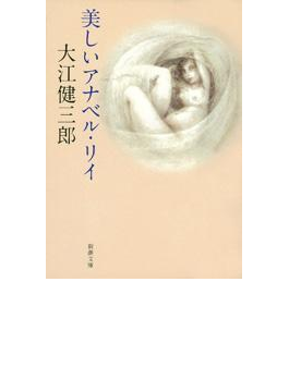 美しいアナベル・リイ(新潮文庫)