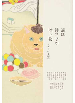 猫は神さまの贈り物 エッセイ編