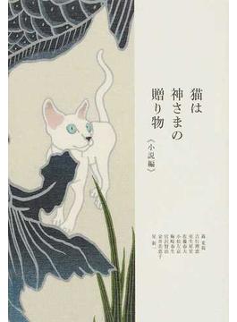 猫は神さまの贈り物 小説編