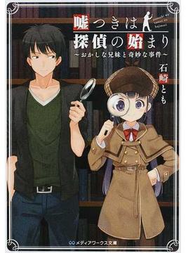 噓つきは探偵の始まり おかしな兄妹と奇妙な事件(メディアワークス文庫)