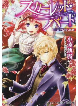 スカーレット・バード 天空に咲く薔薇(コバルト文庫)