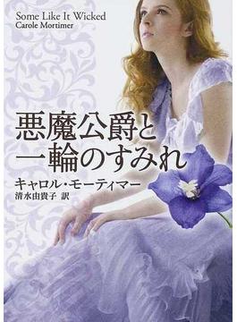 悪魔公爵と一輪のすみれ(MIRA文庫)