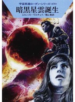 暗黒星雲誕生(ハヤカワ文庫 SF)