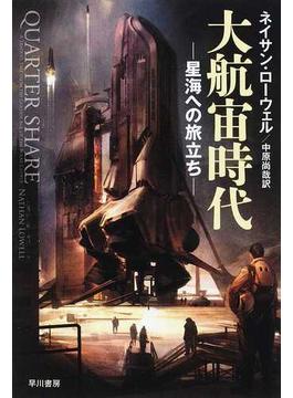 大航宙時代 星海への旅立ち(ハヤカワ文庫 SF)