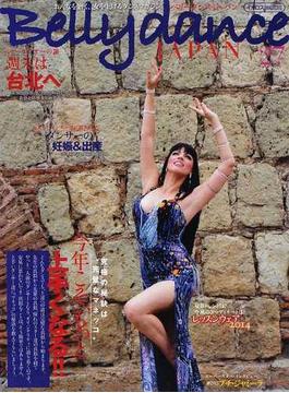 ベリーダンス・ジャパン おんなを磨く、女を上げるダンスマガジン Vol.27(2014SPRING) 今年こそ上手くなる!!/週末は台北へ/レッスンウェア2014(イカロスMOOK)