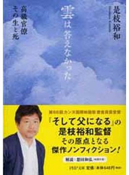 雲は答えなかった 高級官僚その生と死(PHP文庫)