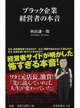 ブラック企業経営者の本音(扶桑社新書)