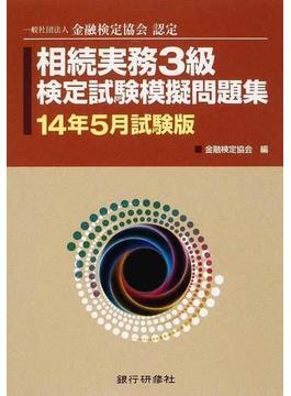 相続実務3級検定試験模擬問題集 一般社団法人金融検定協会認定 14年5月試験版
